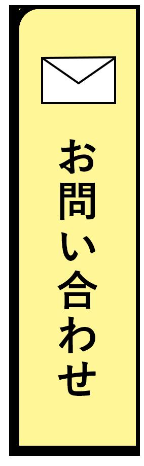 富山市の注文住宅会社レモンホームへのお問い合わせ縦型バナー