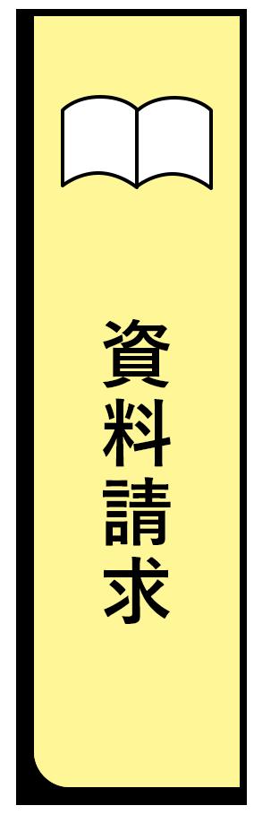 富山市の注文住宅会社レモンホームへの資料請求縦型バナー