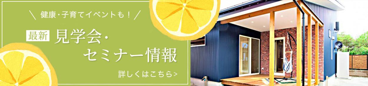 富山で注文住宅を建てる住宅会社のイベント情報