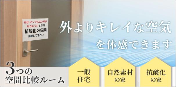 富山市の注文住宅会社レモンホームの抗酸化陶板浴バナー