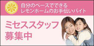 富山市の注文住宅会社レモンホームのミセススタッフ募集バナー