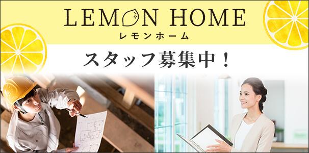 富山市の注文住宅会社レモンホームの工事監督募集バナー