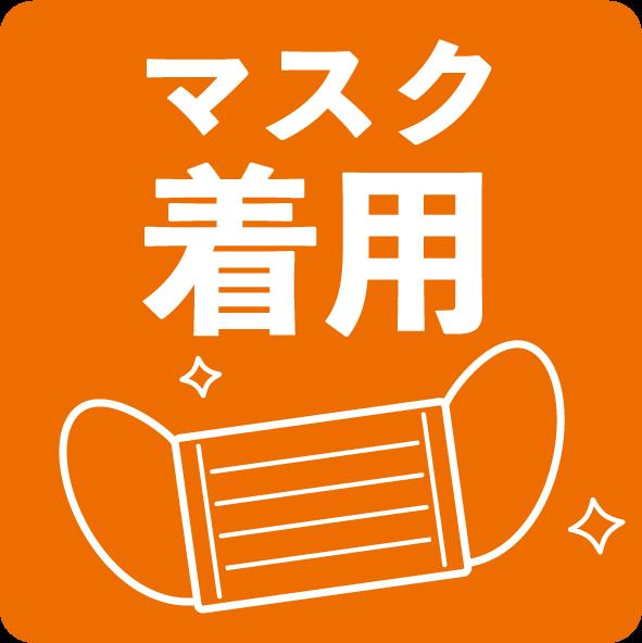 富山市の注文住宅会社レモンホームのコロナ対策マスク着用ピクトグラム