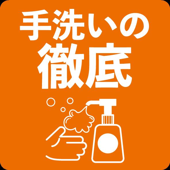 富山市の注文住宅会社レモンホームのコロナ対策手洗い徹底ピクトグラム