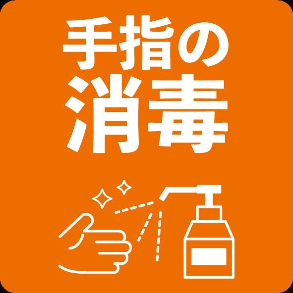 富山市の注文住宅会社レモンホームのコロナ対策手指の消毒ピクトグラム