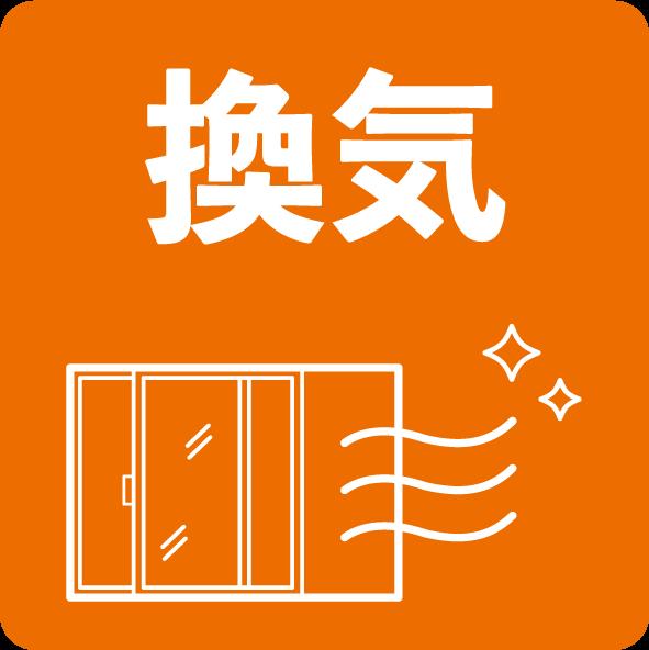 富山市の注文住宅会社レモンホームのコロナ対策換気ピクトグラム