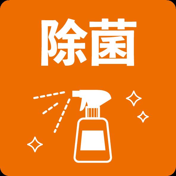富山市の注文住宅会社レモンホームのコロナ対策除菌ピクトグラム