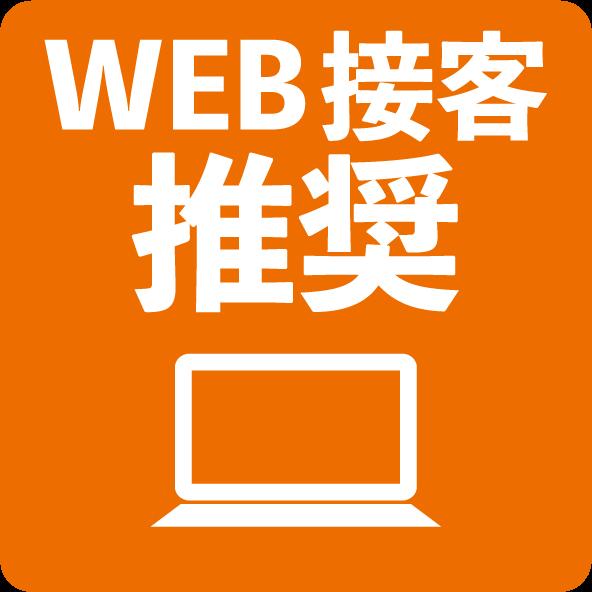 富山市の注文住宅会社レモンホームのコロナ対策web接客ピクトグラム