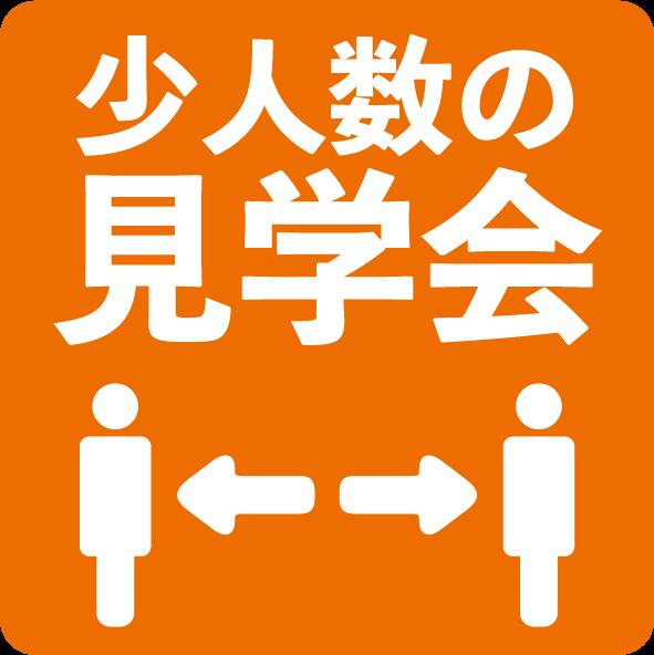 富山市の注文住宅会社レモンホームのコロナ対策少人数見学会ピクトグラム