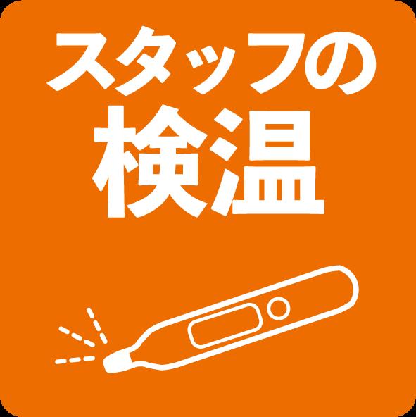 富山市の注文住宅会社レモンホームのコロナ対策スタッフの検温ピクトグラム