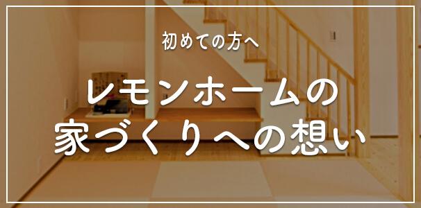 富山市の注文住宅会社レモンホームの家づくりへの想い