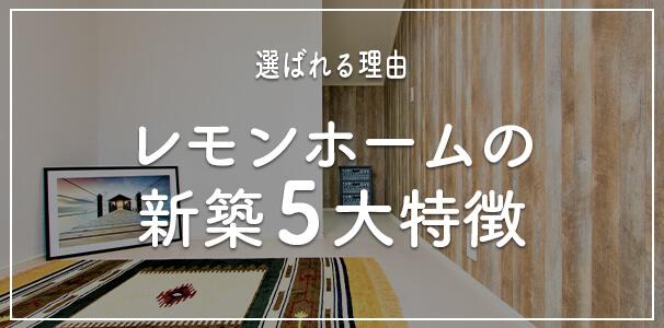 富山市の注文住宅会社レモンホームの新築5大特徴