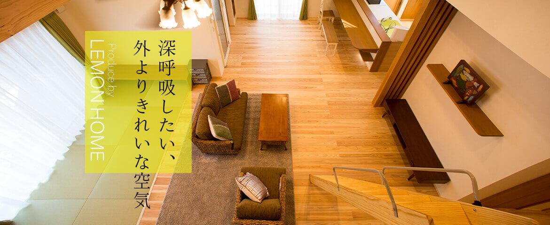 富山市の注文住宅会社レモンホームのメインバナー