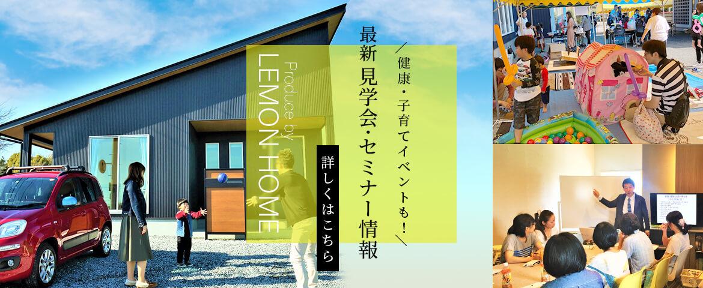 富山市の注文住宅会社レモンホームのメインバナー2