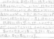 富山市の注文住宅のお客様の声 もう呼吸器は使用していません