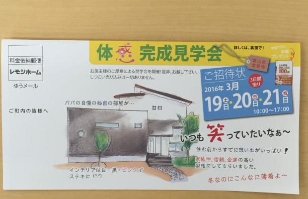 富山市金泉寺で健康住宅の完成見学会