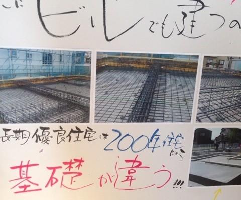 富山市で健康住宅の構造見学会POP