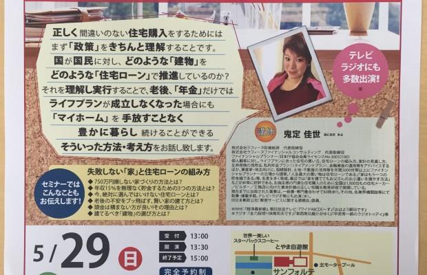 富山市で住宅ローンセミナー