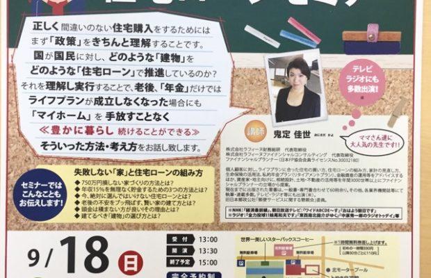 富山市で絶対損しない住宅ローンセミナー