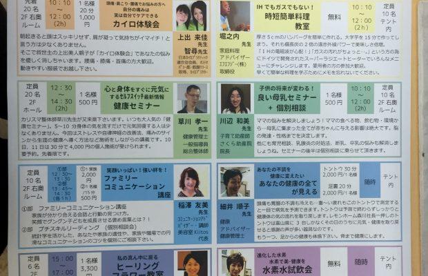 富山市で健康住宅が送る健康フェスタ