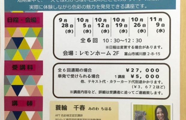 富山市で色彩検定対策講座