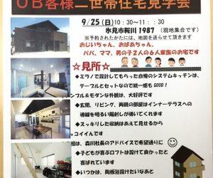 氷見市で二世帯住宅見学会