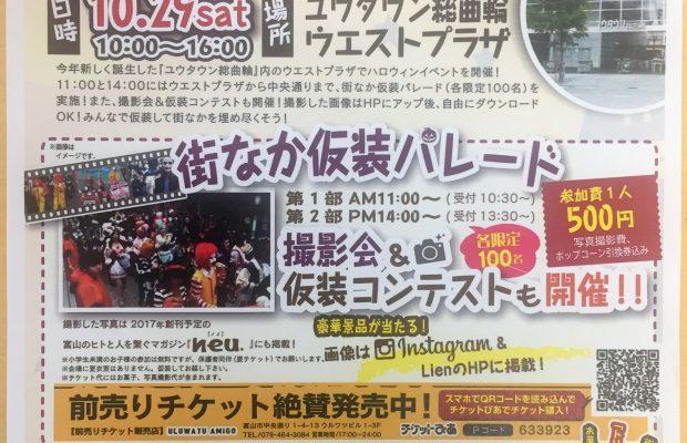 富山で健康住宅レモンホームが街中ハロウィン参加