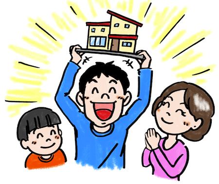 富山での注文住宅を諦めない!