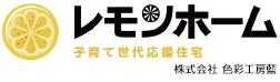 富山市の注文住宅会社レモンホームのロゴマーク