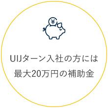 UIJターン入社の方には最大20万円の補助金