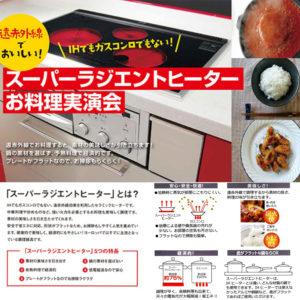 富山市の健康住宅会社レモンホームのラジエントセミナービラ