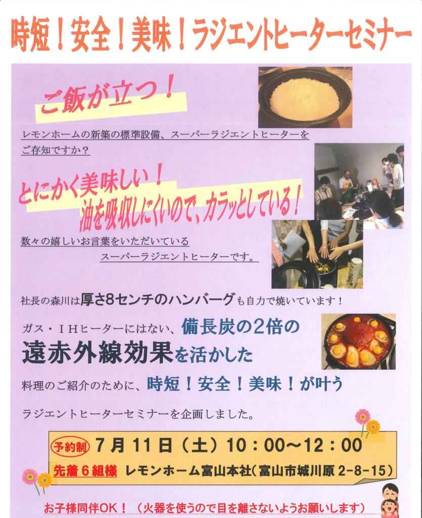 富山市の健康住宅会社レモンホームのラジエントセミナーちらし