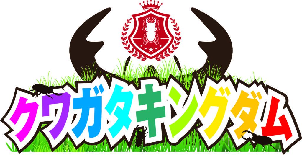 富山市の注文住宅会社のクワガタキングダム開催ロゴ