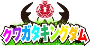 富山市の注文住宅のクワガタキングダム開催ロゴ