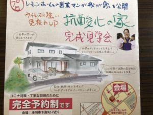滑川市の注文住宅を建てるレモンホームの完成見学会