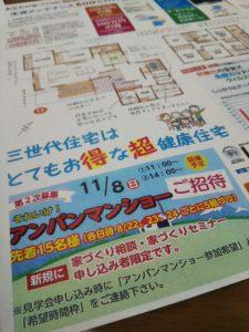 滑川市の注文住宅を建てるレモンホームの完成見学会の配布ちらし裏面