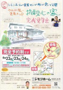 滑川市の注文住宅を建てるレモンホームの完成見学会配布ちらし