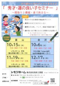 金沢市の注文住宅を建てるレモンホームの秀才・運の良い子セミナー