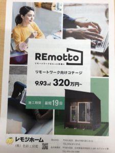 趣味、勉強、仕事、プチパーティルームに富山金沢で注目されています。リモートハウス リモット