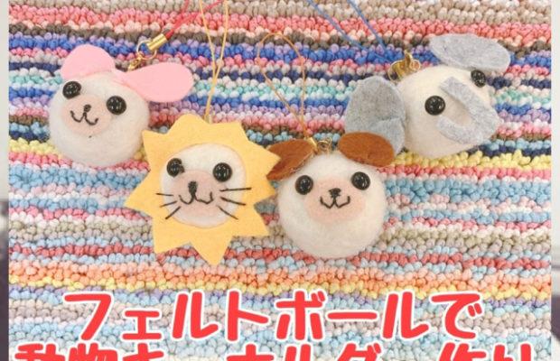 富山市の注文住宅を建てるレモンホームのフェルトボールで動物キーホルダーつくり