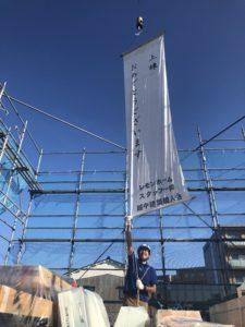 金沢市の注文住宅会社の上棟式旗
