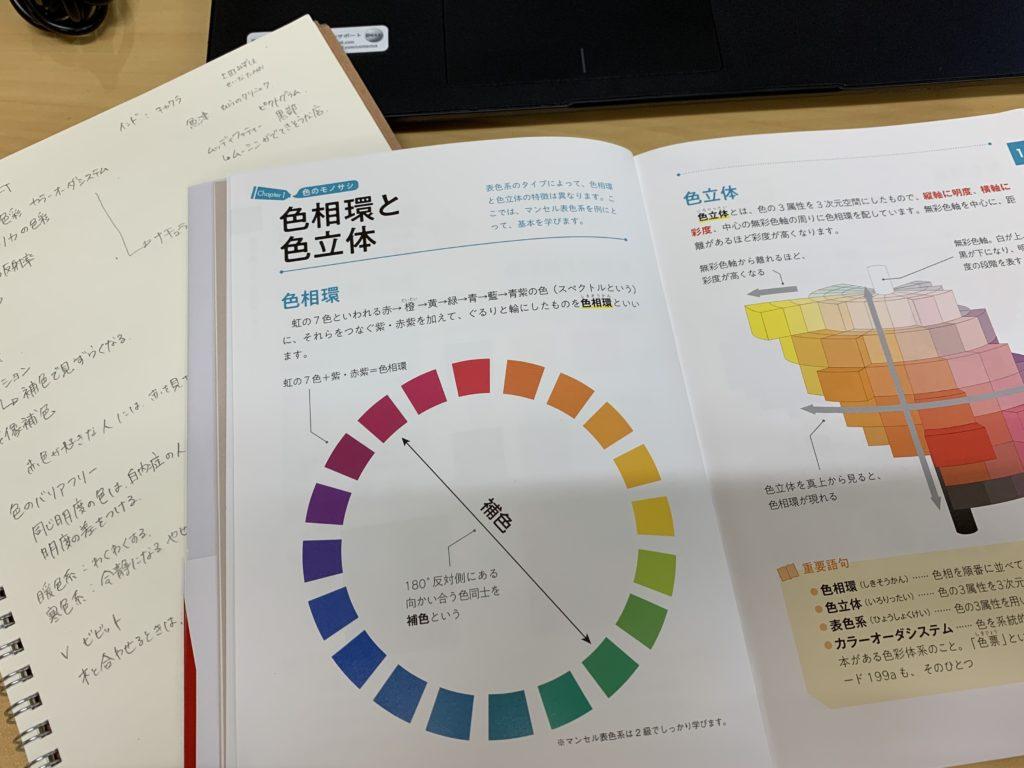 富山市の注文住宅のカラーの教科書