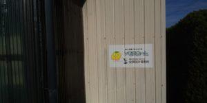 富山市の注文住宅の滑川事務所看板