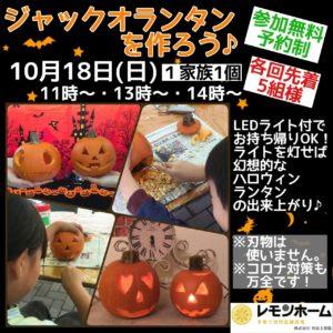 富山市の注文住宅のハロウィンかぼちゃイベント