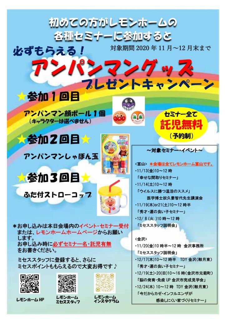 富山市の注文住宅の子どもイベント