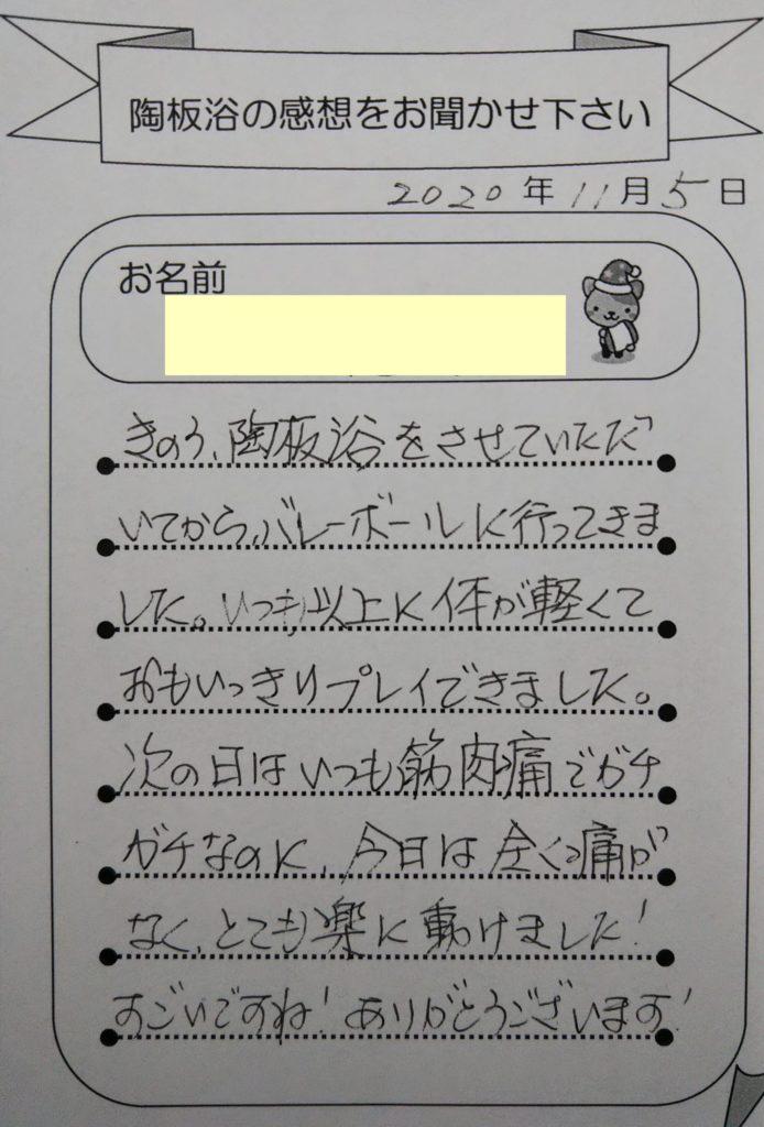 金沢市の注文住宅の陶板浴の感想文