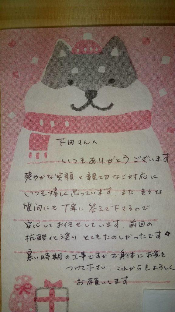 富山市の注文住宅の上棟式でのお手紙