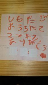 富山市の注文住宅の上棟式でのお子様のお手紙