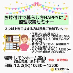 富山市の注文住宅の収納セミナー