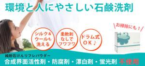 富山市の注文住宅の抗酸化商品